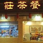 味莊茶餐厅 飞龙店
