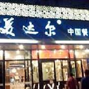 美达尔烧烤 大尧三路店