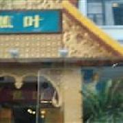 亚洲蕉叶泰菜餐厅