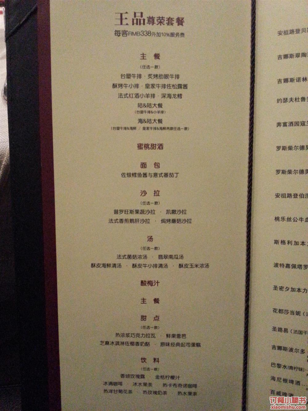 王品牛排 上海正大广场店