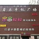 串串叔叔 火车站店
