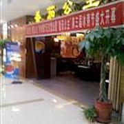 番茄公主 民族店