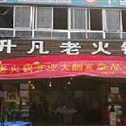 升凡老火锅 石桥铺店