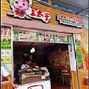 台湾三太子烤玉米