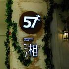 57度湘 万达广场店