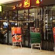黄记煌三汁焖锅 爱琴海购物中心店