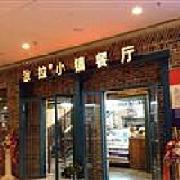 汝拉小镇焰鱼码头餐厅