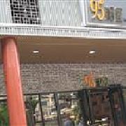95湘屋 韭菜园店
