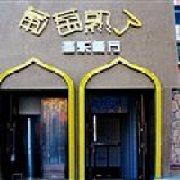 葡萄熟了新疆音乐餐厅