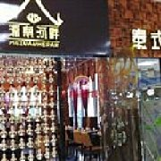 湄南河畔·泰式火锅