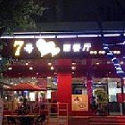 7号爱情岛西餐厅