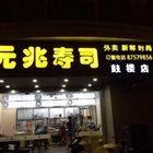 元兆寿司 鼓楼店
