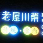 老屋川菜 乐天百货店