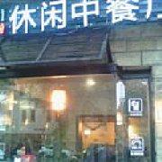柳莺休闲中餐厅