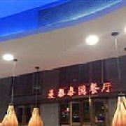 美泰泰国餐厅 西湖银泰城店