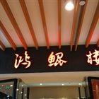 鸿鲲楼三汁焖锅 K88商业广场店