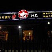 糖蒜老北京涮肉 天坛店