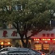 东南饼庄 南京西路店