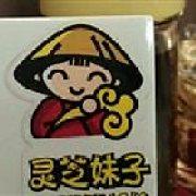 灵芝妹子海鲜米线 旅顺新玛特店