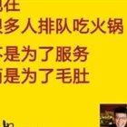 巴奴毛肚火锅 锦艺城购物B区店