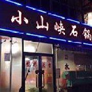 小山峡石锅鱼 齐东路店