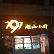 797潮汕小厨