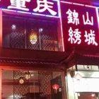 锦绣山城重庆老火锅