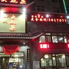 湘川大碗菜