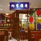 粤新茶餐厅 鄞州万达店