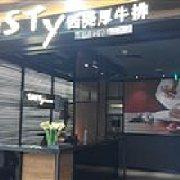 西堤厚牛排 广州乐峰广场店