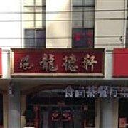 龙德轩港式茶餐厅