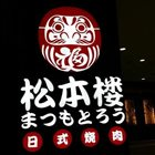 松本楼日式烧肉 太阳宫店