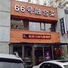 66号融合菜