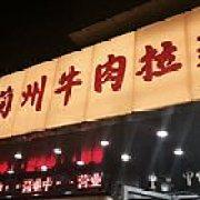 久香斋中国兰州牛肉拉面 甜水园店