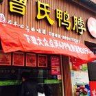 曹氏鸭脖 工农村店