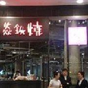 焱铁烧 武汉荟聚中心店