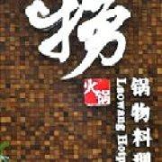 一品捞锅物料理 祥源广场店