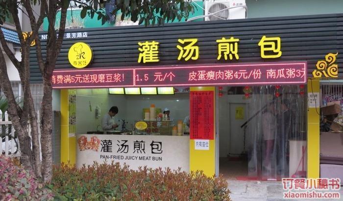 杭州灌汤煎包
