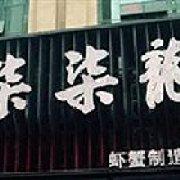 蜀九香 龙华天桥店