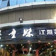吴童妹特色江湖菜