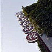 乐宣老长沙龙虾馆 柏树林店