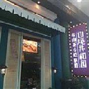 边境东南亚小吃 翠微凯德MALL店