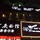 韩国名加碳烤 宁波店