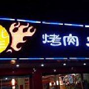 东北惠丰烤肉火锅 东冠店
