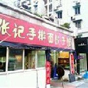 张记手擀面饺子馆