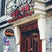 Slim 's New york steak &burger纽约牛排 南山店