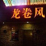 龙卷风酒吧