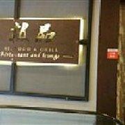 JP极品餐厅