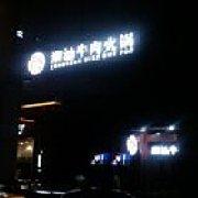 牛焱火锅 庆春银泰店