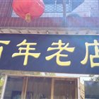 溢心园正宗香河肉饼总店 总店